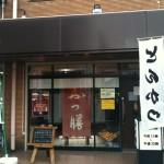 かつ膳@拝島 〜拝島駅南口の貴重な和定食〜