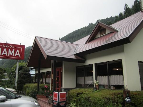 レストランHAMA @名栗渓谷〜飯能郊外のスタミナ洋食屋さん