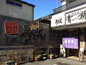 黒豚肉汁うどん『青柳』@武蔵村山〜村山かてうどん