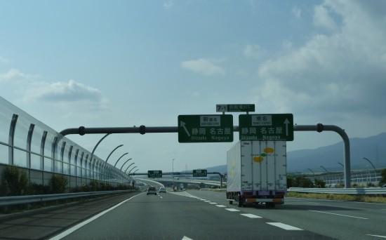 新東名高速ドライブ〜さよならホテル日航豊橋