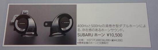 スバルホーン取付け〜WRX-STI A-Line整備