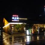 中国料理・浜木綿@国分寺〜ベジフルチャイナで癒食同源