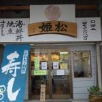 【閉店】市場ずし『姫松』@東久留米〜卸売市場内の寿司店