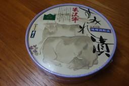 米沢牛『黄木』〜お歳暮に米沢牛すみれ漬