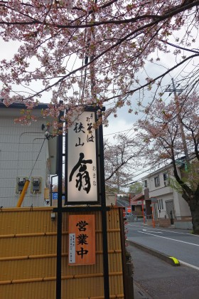 狭山 翁@所沢市下山口駅〜桜並木沿いの手打ち蕎麦店