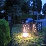 喫茶【樹樹】@羽村市神明台〜夕食にポーク生姜焼き