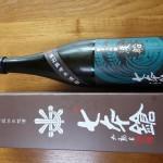 七本鎗(滋賀県・冨田酒造)〜正月の酒を取り寄せ
