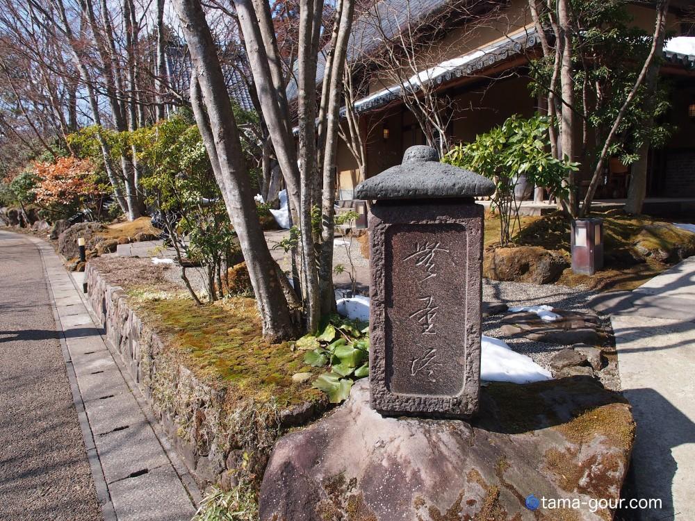 山荘 無量塔(むらた)〜湯布院御三家・古民家再生離れの旅館