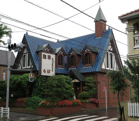 珈琲るぽ@清瀬市中清戸〜トンガリ屋根の洋館喫茶