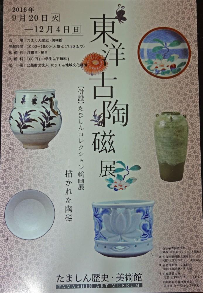 たましん歴史・美術館@国立駅南口〜散歩がてらに「東洋古陶磁展」