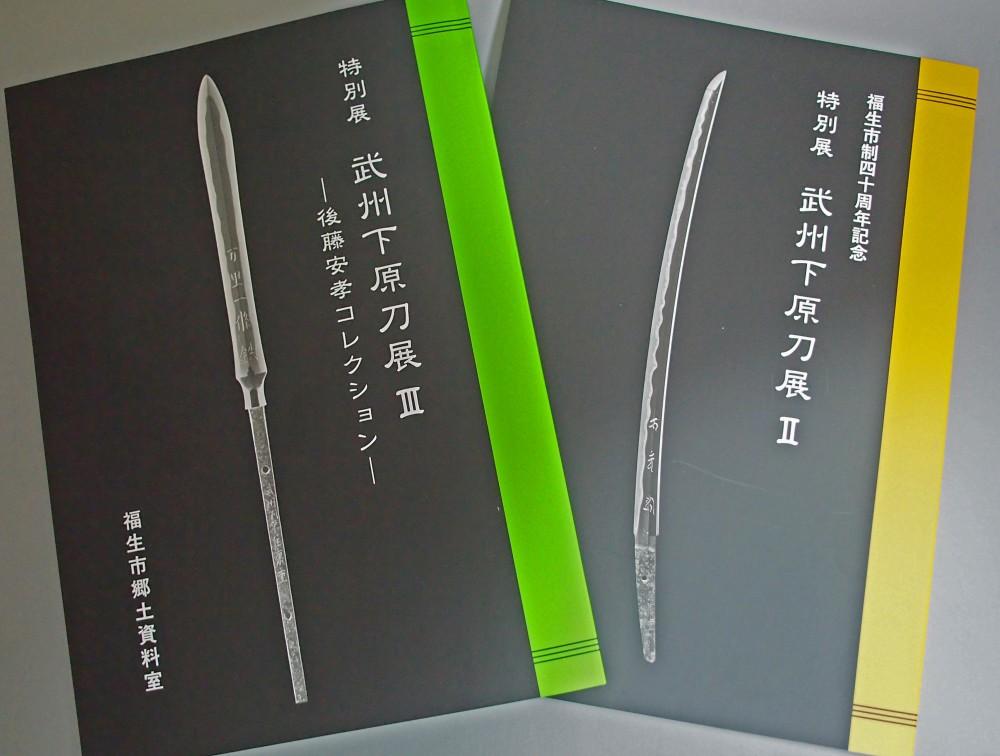 「武州下原刀展III」@福生市郷土資料室〜歴史ある貴重な多摩の郷土刀