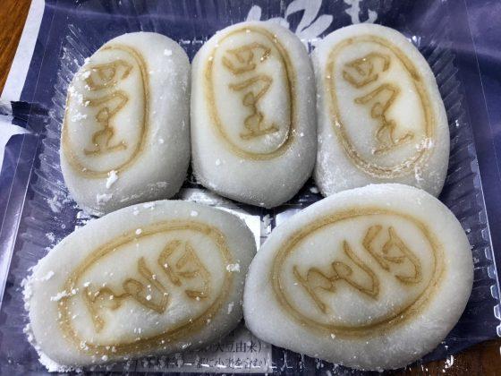 大里屋本店&たかはしたまご〜飯能日高ドライブのお土産に「四里餅」と「萌味たまご」