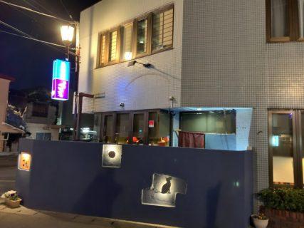 酒房『ごっちょ』@甲府市 湯村温泉〜割烹 花月からリニューアル