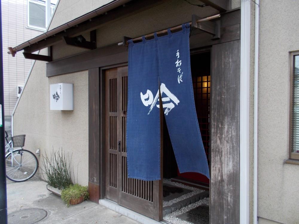 【閉店】手打そば吟@小平駅北口〜常陸蕎麦サラブレッドの小蕎麦店