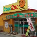 たかはしたまご@埼玉県日高市〜濃厚・安全・世界一美味しいたまご