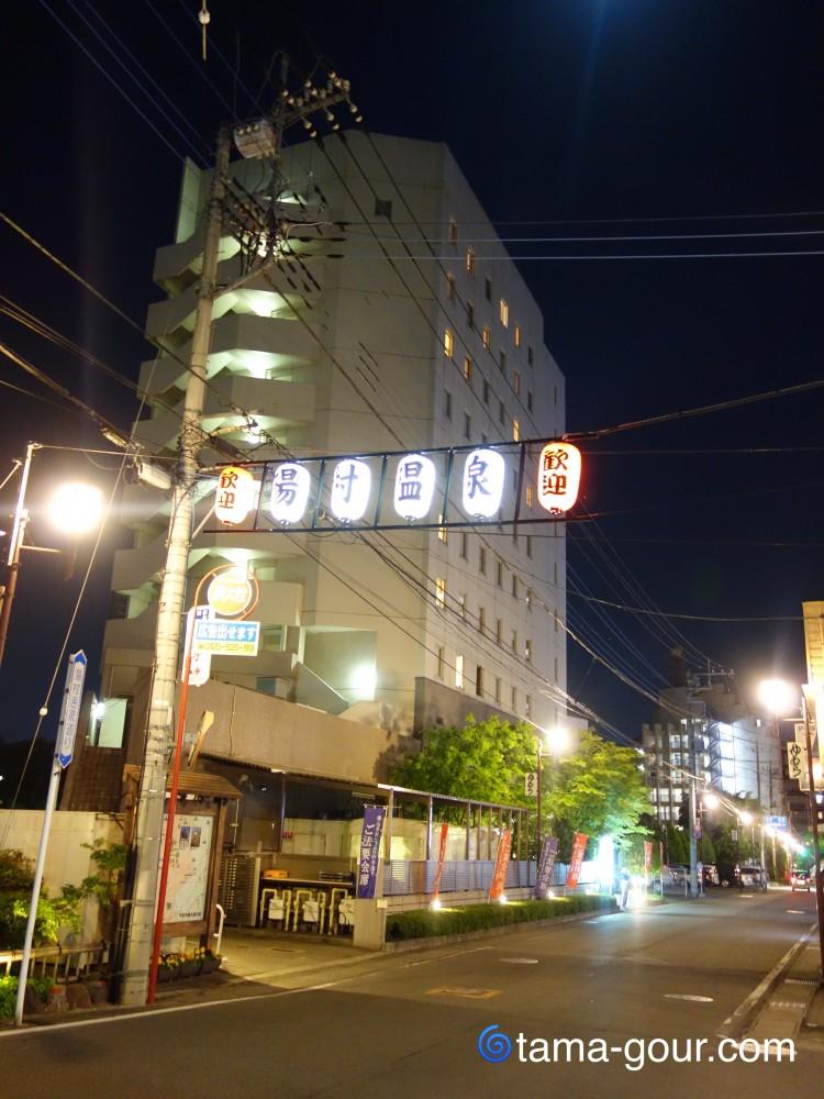 湯村ホテルB&B@甲府市湯村温泉〜定宿にしたい温泉ビジネスホテル