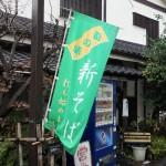 手打ちそば処『柳屋』@ひばりヶ丘駅南口〜新そば打ち始めました