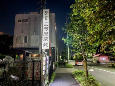 三河製麺『リアルラーメン』@東久留米〜自販機で名店の味を持ち帰り